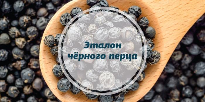 Эталон чёрного перца