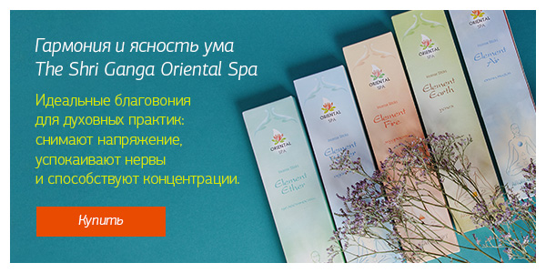 Благовония The Shri Ganga Oriental spa для духовных практик и медитации на основе натуральных компонентов